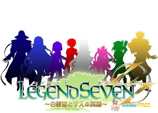 Картинка Legend Seven ~Shirayuki Hime to Shichinin no Eiyuu~/Legend Seven~白雪姫と7人の英雄~ [ 2011 / PC / JPN / VN ]
