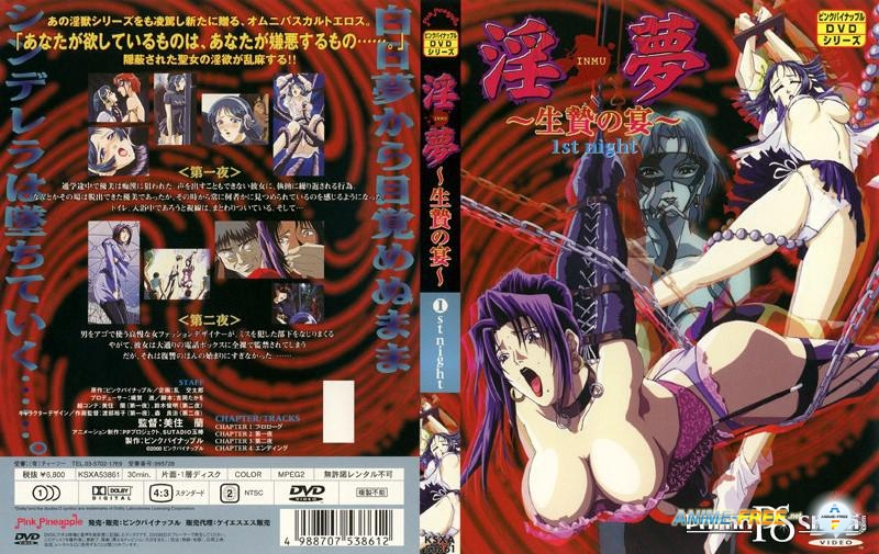 Картинка Inmu: Feast of Victims + Inmu 2: Flesh Dreams [2 из 2 + 2 из 2] [RUS,ENG,JAP] Anime Hentai
