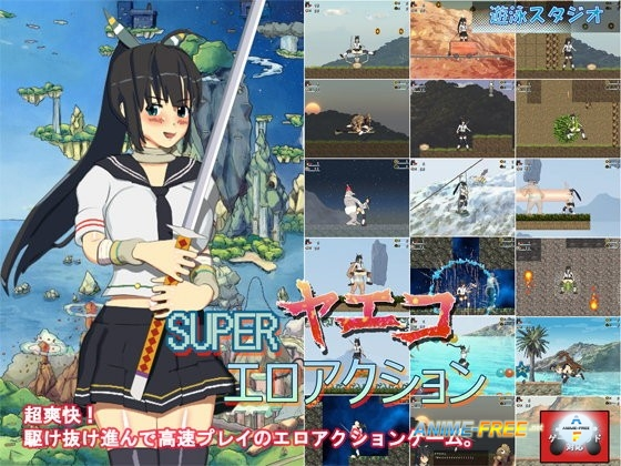 Картинка SUPER YAEKO ERO ACTION [2013] [Cen] [Action] [JAP] H-Game