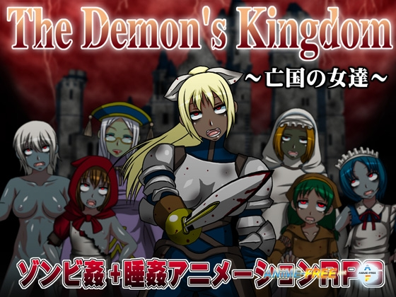 Картинка The Demon's Kingdom [2013] [Cen] [ENG] [jRPG] H-Game