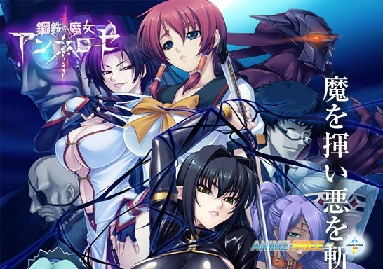 Картинка Annerose - the Witch of Iron / Steel Witch Anneroze / Koutetsu no Majo Anneroze / Стальная Ведьма Аннероуз [2010] [Cen] [JAP] [VN] H-Game