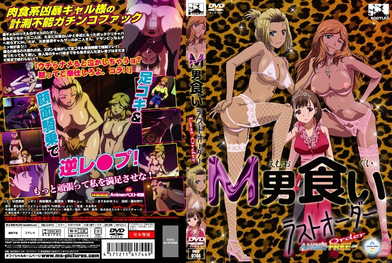 Картинка M Okui Last Order / Feast on Mashocist men / Мазохист на десерт [Ep.1] [JAP,ENG,RUS,GER] Anime Hentai