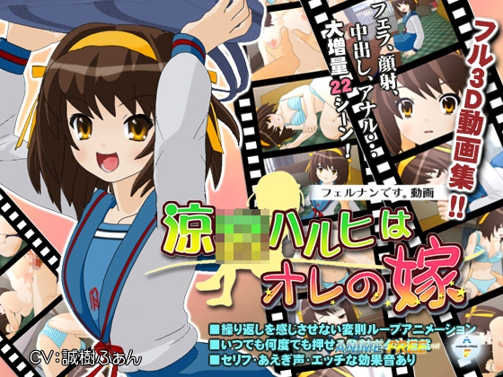 Картинка Suzumiya Haruhi is My Wife / Nagato is My Wife / Suzumiya Haruhi wa Ore no Yome [Ep.1-3] [3D] [JAP] Anime Hentai