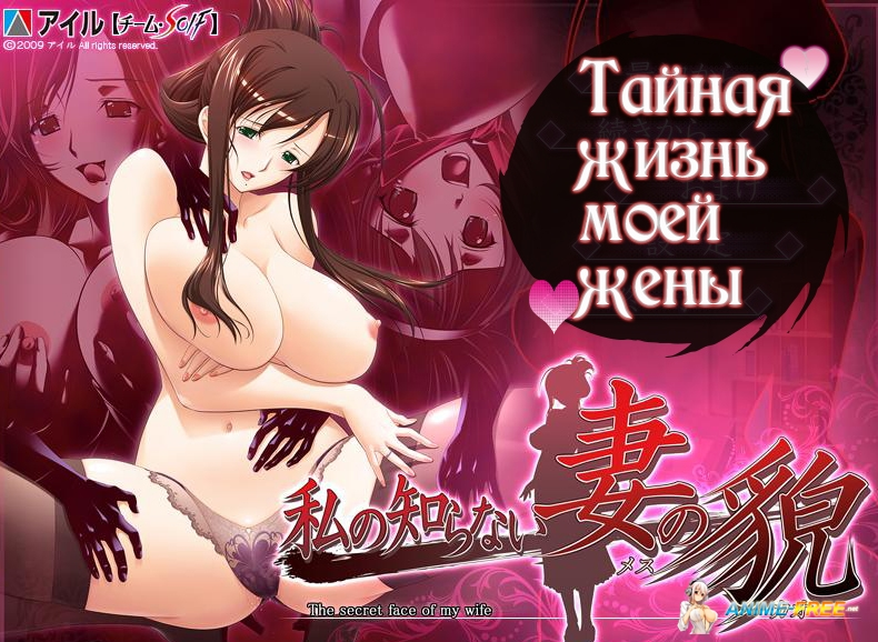 Картинка Watashi no Shiranai Mesu no Kao / The Secret Face of My Wife / Тайная жизнь моей жены [Ep.1] [RUS,ENG,JAP] [720p] Anime Hentai