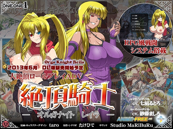 Картинка Orga Knight Reila [2013] [Cen] [VN] [JAP] H-Game