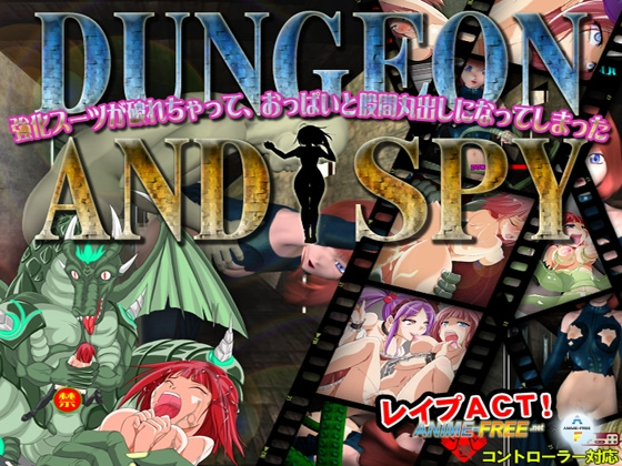 Картинка DUNGEON and SPY [2013] [Cen] [Action, 3DCG] [JAP] H-Game