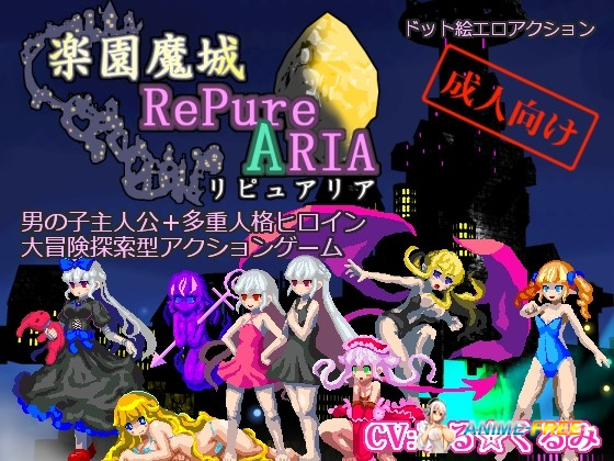 Картинка The Paradise Fortress of RePure Aria [2013] [Cen] [Action] [JAP] H-Game