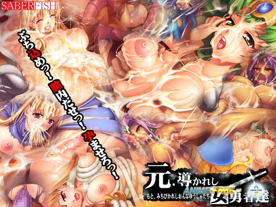 Картинка [Dragon Quest] First to Nab the Heroines / Dragon Quest ~Героини в плену~ [2010] [Cen] [VN] [JAP] H-Game