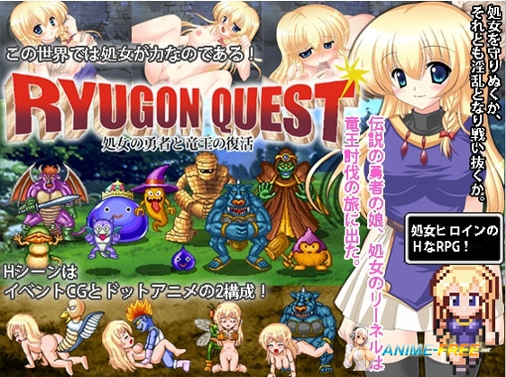Картинка Ryugon Quest: The Journey of Virgin Lynnel [2014] [Cen] [jRPG] [JAP] H-Game