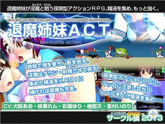 Картинка Taima Shimai ACT[2013] [Cen] [Action] [JAP] H-Game