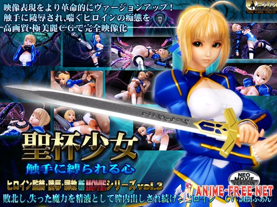 Картинка (Fate/stay night) Chalice Girl: Her Tentacle-Bound Heart [2012] [Cen] [Animation, 3DCG] [JAP] H-Game