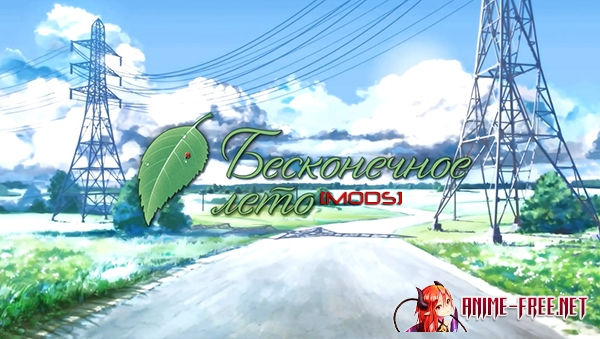Картинка [MODS] Everlasting Summer [2014] [Uncen] [VN] [RUS] H-Game