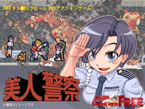 Картинка Beauty police [Ver1.0.2] [2015] [Cen] [Action, DOT/Pixel] [JAP] H-Game