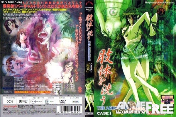 Картинка Shitai o Arau The Animation / Омовение [3 из 3] [JAP,RUS,ENG] Anime Hentai