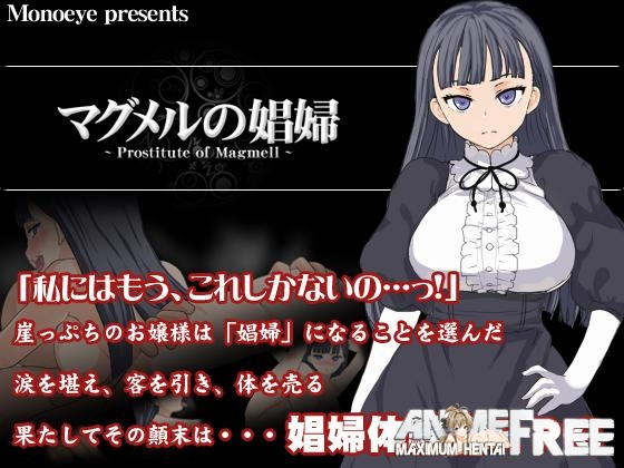 Картинка Whore of Magumeru [2014] [Cen] [jRPG] [JAP] H-Game