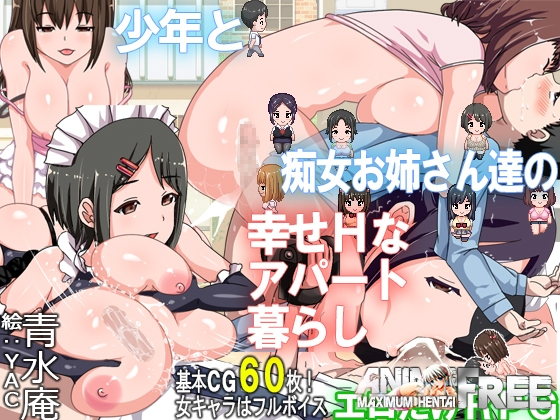 Картинка Slut boy & Older sisters Reaches Of Happiness H I Living Apartment [2014] [Cen] [jRPG] [JAP] H-Game