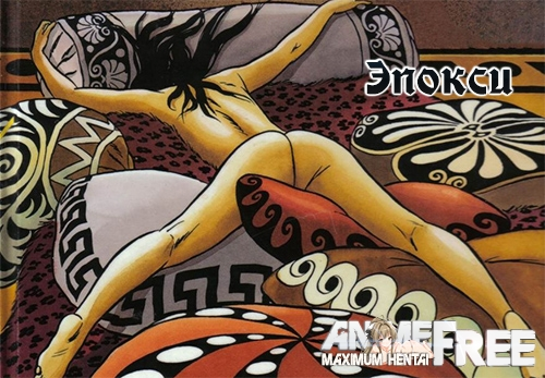 Картинка Epoxy / Эпокси [Uncen] [RUS] Porno Comics