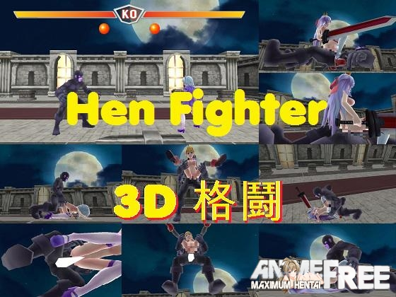 Картинка Hen Fighter [2015] [Cen] [Action, Fighting, 3D] [JAP] H-Game