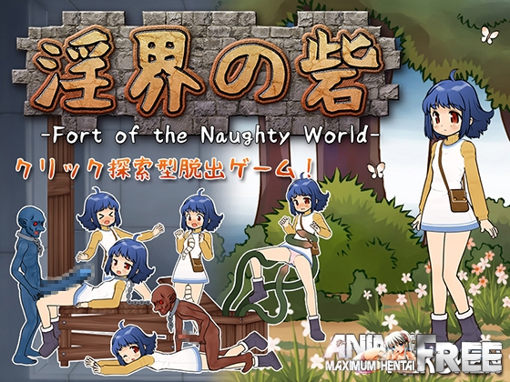 Картинка Fort of the Naughty World [2015] [Cen] [ADV, Flash] [JAP] H-Game