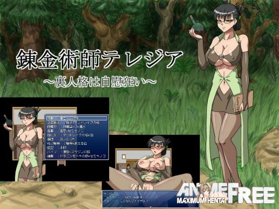 Картинка Alchemist Teresia and the Secret Masturbation Addiction [2015] [Cen] [jRPG] [JAP] H-Game