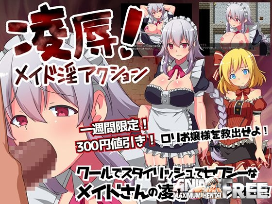 Картинка Rape! Maid Horny action [2015] [Cen] [jRPG] [JAP] H-Game