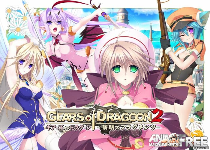 Картинка Gears of Dragoon 2 ~Reimei no Fragments~ [2016] [Cen] [VN, jRPG] [JAP] H-Game