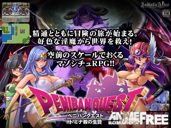 Картинка PENIBAN QUEST: Sacrifice to Domina [2015] [Cen] [jRPG] [JAP,ENG] H-Game
