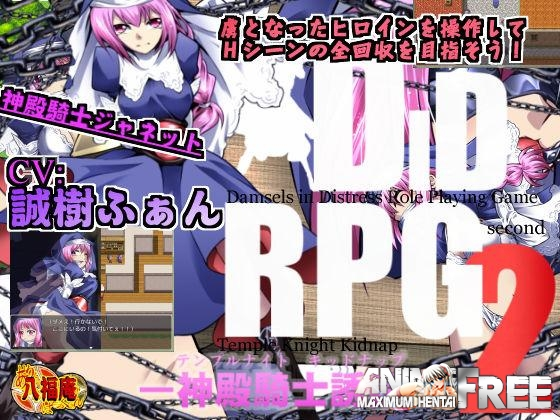 Картинка DID RPG 2 -Temple Knight Kidnap- [2016] [Cen] [jRPG] [JAP] H-Game