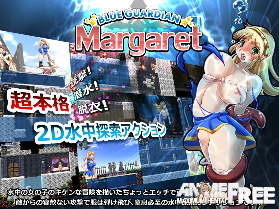 Картинка BLUE GUARDIAN: Margaret [2016] [Cen] [Action] [JAP] H-Game