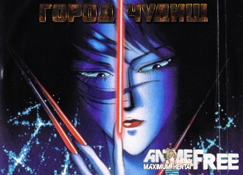 Картинка Youjuu Toshi / Wicked City / Город чудищ (Movie) [Uncen] [DVDRip] [RUS,ENG] Ecchi
