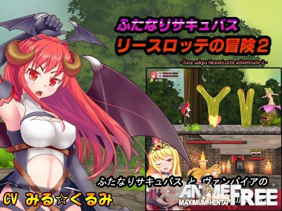 Картинка Futanari succubus ReaseLotte Adventure 2 / futa sakyu ReaseLotte Adventure 2 [2016] [Cen] [Action, 3DCG] [JAP] H-Game