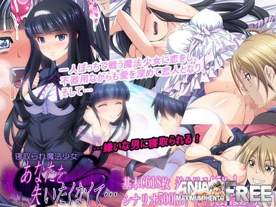 �������� Netorare Mahou Shoujo ~Anata o Ushinaitaku Nakute...~ / Netorare Magical Girl ~I Don't Want To Leave You...~ [2016] [Cen] [VN] [JAP] H-Game