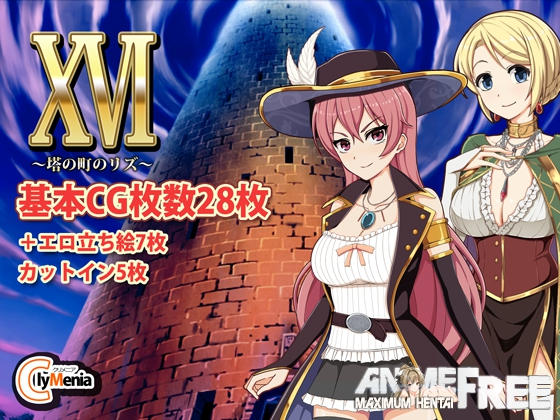 �������� XVI ~ Tower the town of Liz ~ [2016] [�en] [jRPG] [JAP,RUS] H-Game