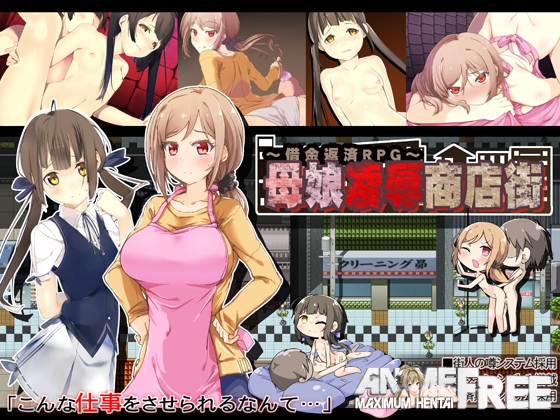 Картинка Mother Daughter R*pe Mall ~Debt Repayment RPG~ [2016] [Cen] [jRPG] [JAP] H-Game