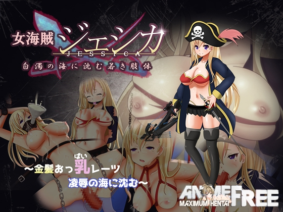 Картинка Lady Pirate Jessica ~Submerged in a Sea of Cum~ [2016] [Cen] [jRPG] [JAP] H-Game