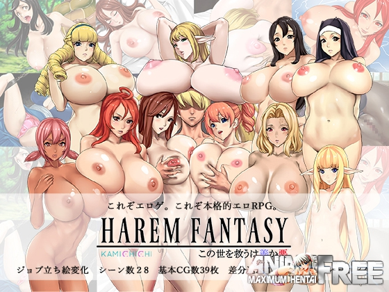 Картинка Harem Fantasy - Good or evil will save the world [2016] [Cen] [jRPG] [JAP] H-Game