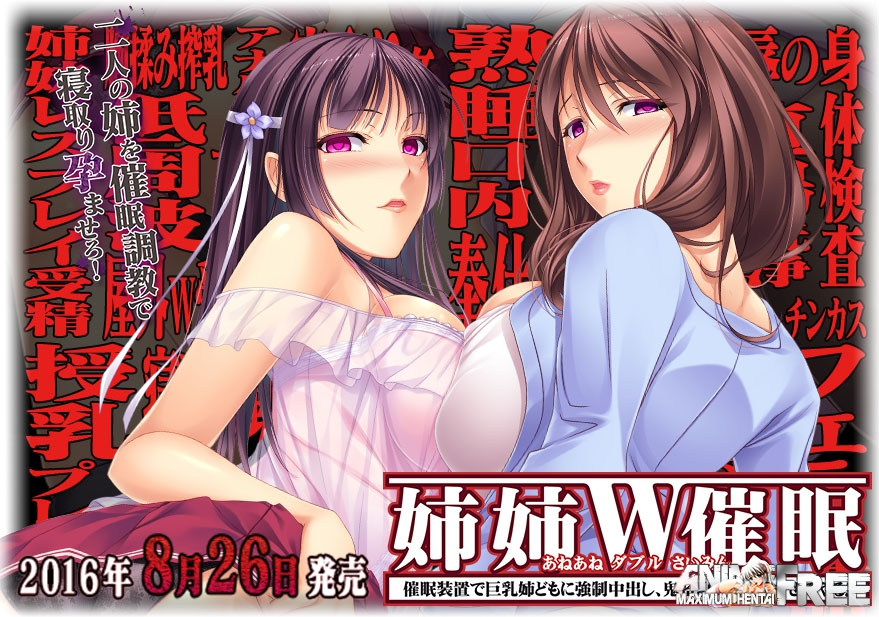 Картинка Ane Ane W Saimin - Poison Full Set [2016] [Cen] [VN] [JAP] H-Game
