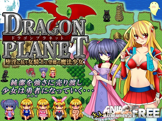 Картинка DRAGON PLANET -Stoic Knightess & Homesick Mage- Complete Edition [2016] [Cen] [jRPG] [JAP] H-Game