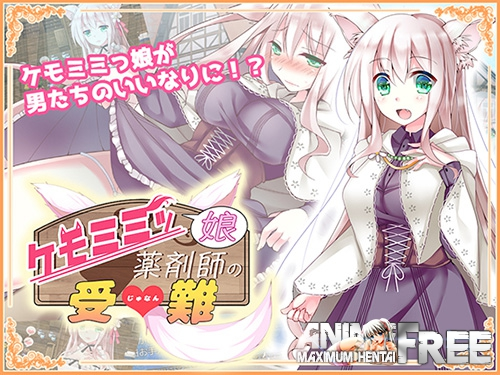 Картинка Agony of a Kemomimi Apothecary [2016] [Cen] [jRPG] [JAP] H-Game