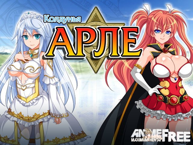 Картинка Arle the Sorceress -I'm Smarter Than This! Why Is This Happening!?- / Колдунья Арле [2014] [Cen] [jRPG] [RUS] H-Game