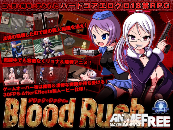 Картинка BLOOD RUSH [2016] [Cen] [jRPG, Animation] [JAP] H-Game