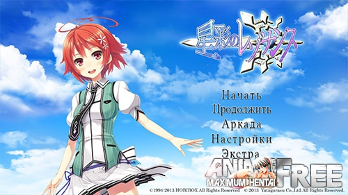 Картинка Seisai no Resonance / Звёздный резонанс [2016] [Cen] [VN, Action(Fighting)] [RUS,JAP] H-Game