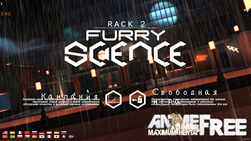 Картинка Furry Science: Rack 2 [2015] [Uncen] [3D, ADV] [ENG,RUS,Multi] H-Game