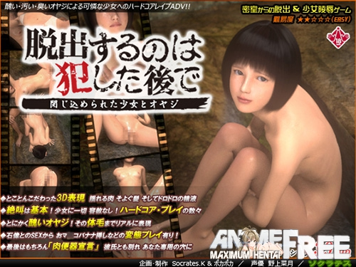 Картинка The Escape Comes After The Crime / Imprisoned Shojo & Oyaji / В ловушке [2013] [Cen] [480p] [JAP] 3D-Hentai