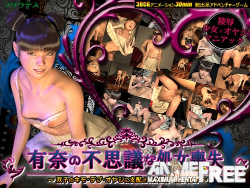 Картинка Virginity Lost of Yuna in Wonderland [2014] [Cen] [480p] [JAP] 3D-Hentai