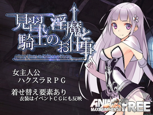 Картинка Job of the Apprentice Succubus and Knight [2017] [Cen] [jRPG] [JAP] H-Game