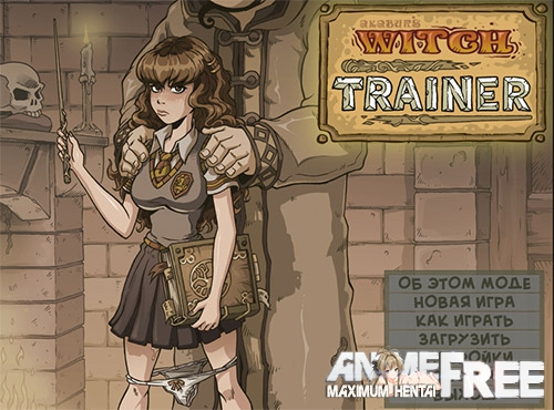 Картинка Witch Trainer + fanmod by Feodosiy [2016] [Uncen] [Animation, ADV] [RUS,ENG] H-Game