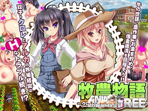 Картинка Agriculture Story ~Chlore & Alka's Erotic Struggles [2017] [Cen] [SLG, 3D] [JAP,ENG,CHI] H-Game