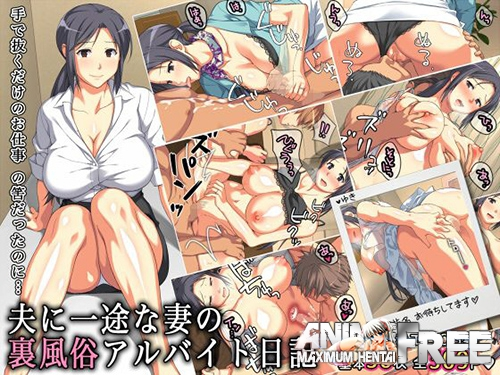 Картинка Ura manners and customs part-time job diary of the wife who is earnest for a husband [HCG] [Cen] [JPG] Hentai ART