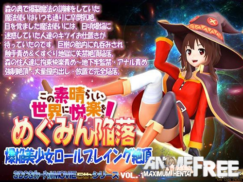 Картинка Pleasure on This Wonderful World! Megumin's Defeat [2017] [Cen] [3DCG, Animation] [JAP] H-Game